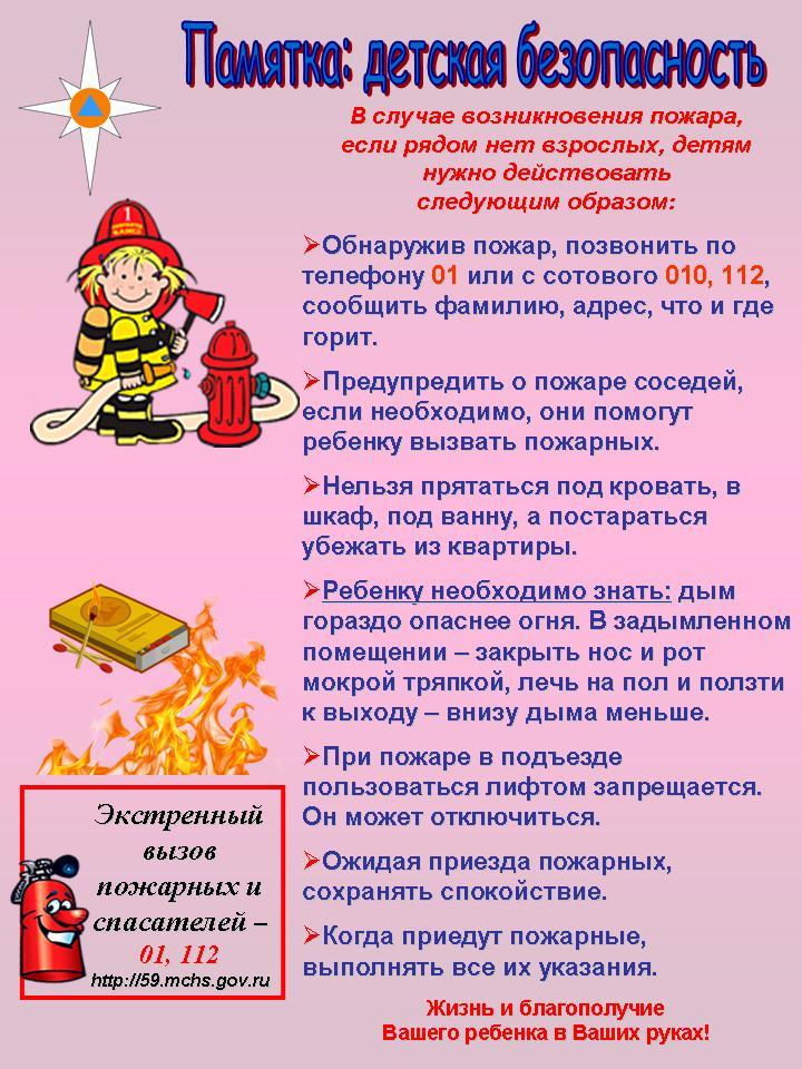 pamyatka_ogon_1