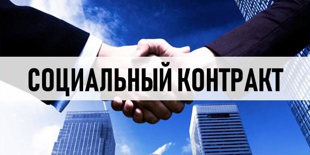 socialnyy-kontrakt